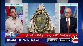 Will Govt go to IMF or not?   Mohammad Malick    28 Sep 2018   92NewsHD