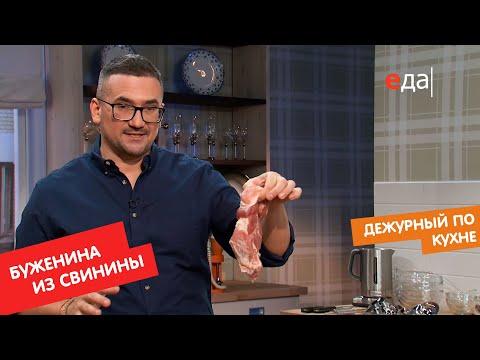 Буженина из свинины с картофелем и фасолевым салатом | Дежурный по кухне