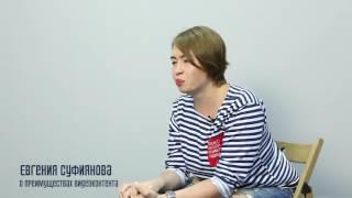 Евгения Суфиянова: О преимуществах видеоконтента