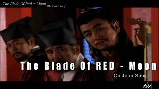 [MV] The Blade Of Red-Moon - 오준성 Oh Joon Sung (신의 Faith OST)