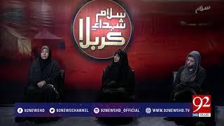 Shuhda E Karbala (Chehlam-e-Shuda E Karbala) - 10 November 2017 - 92NewsHDPlus