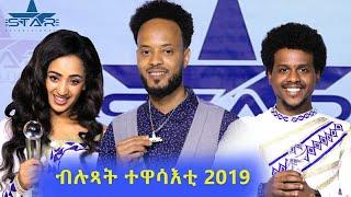 best actor 2019 from star Entertainment  ,shlmat 2019 ዝበጸ ኣርቲስት ካብ ስታር እንተርታኢንመን 2019