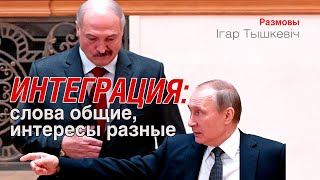 Интеграция Беларуси России: