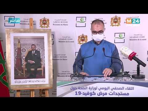 Video : Bilan du Covid-19 : Point de presse du ministère de la Santé (23-05-2020)