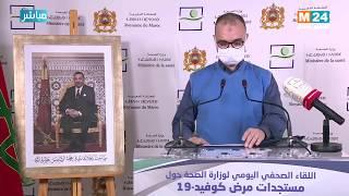 Bilan du Covid-19 : Point de presse du ministère de la Santé (23-05-2020)
