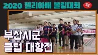 2020 펠리아배 전국볼링대회 부산시군구 클럽대항전 다시보기