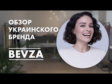 Обзор Украинского Бренда: Bevza photo