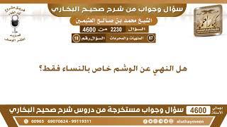 2230 - 4600 هل النهي عن الوشم خاص بالنساء فقط؟ ابن عثيمين