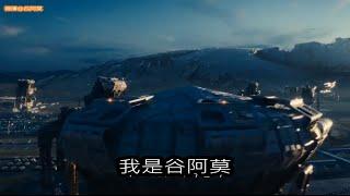 #339【谷阿莫】3分鐘看完2016科幻電影《ID4 星際終結者2:星際重生 Independence Day: Resurgence》