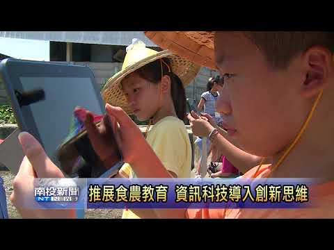 南投新聞 草屯僑光國小創新行動教學 - YouTube