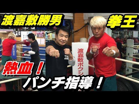 元日本拳法王者のプロレスラー拳王さんに熱血パンチ指導!