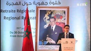 Le Maroc abrite la Retraite Régionale africaine sur la Migration