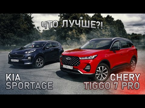 Chery Tiggo 7 PRO VS KIA Sportage - Китайская лапша или корейская морковь?