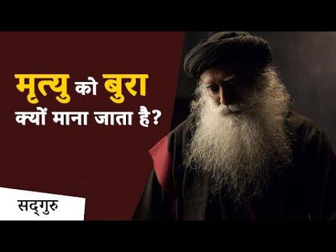 मृत्यु को बुरा क्यों माना जाता है?   Sadhguru Hindi