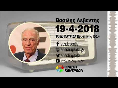 Β. Λεβέντης / Ράδιο Πατρίδα Κομοτηνής / 19-4-2018