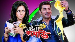 NUSRAT FARIA & ANKUSH HAZRA COMEDY| Sharukh Khan - Kajol Funny copy|Top Comedy Special#Bangla Comedy width=