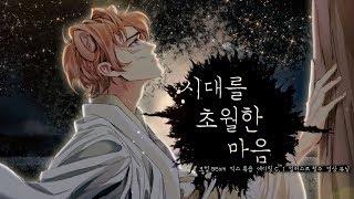 [BEom] 시대를 초월한 마음 (이누야사 OST)