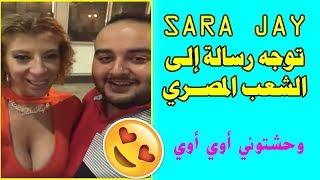 ممثلة أفلام إباحية شهيرة Sara Jay توجه رسالة إلى المصريين (فيديو)
