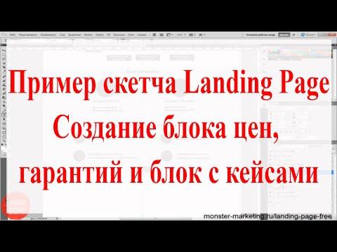 Создание Landing Page. Пример скетча |  Создание блока цен, гарантий и блок с кейсами для лендинга
