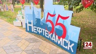 Нефтекамску 55 лет!