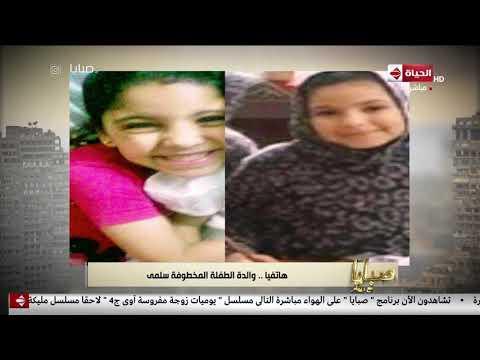 """صبايا مع ريهام - والدة الطفلة المفقودة """"سلمى"""" توضح حقيقة العثور على ابنتها"""