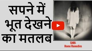 Sapne Mein Bhoot Aatma Dekhne Ka Matalab | सपने में भूत देखने का मतलब | Ghost Dream Meaning