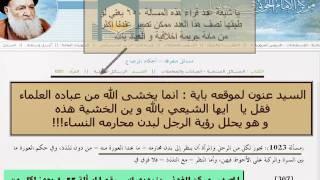 مراجع الشيعة و وسائل زنا المحارم 1 Flv Youtube