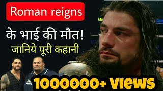 Roman Reigns Dead Brother Rosey's Story In Hindi |New Update|