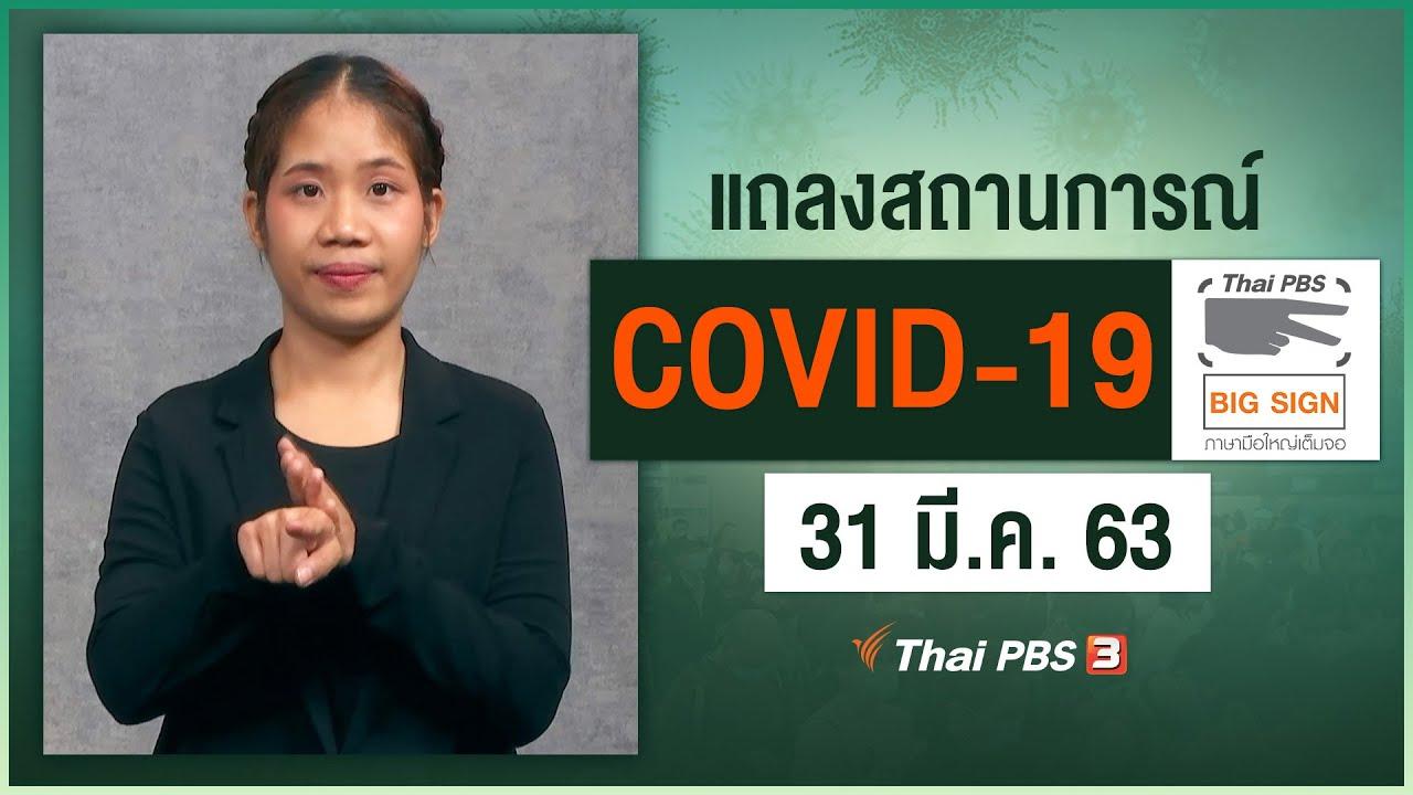 ศูนย์แถลงข่าวรัฐบาลฯ แถลงสถานการณ์โควิด-19 [ภาษามือ] (31 มี.ค. 63)