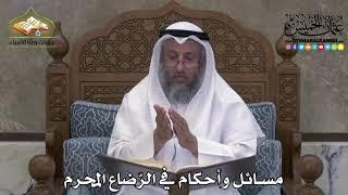 2186 - مسائل وأحكام في الرّضاع المحرم - عثمان الخميس