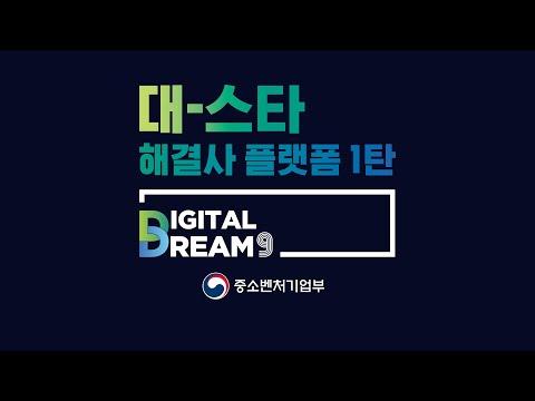 [행사] 대-스타 해결사 플랫폼 | DIGITAL DREAM9