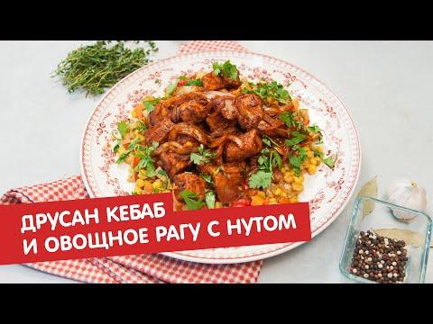 Друсан кебаб и овощное рагу с нутом | Братья по сахару