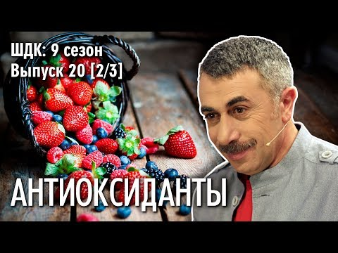 Антиоксиданты - Доктор Комаровский