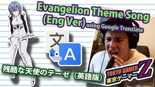 Neon Genesis Evangelion Theme Song (English Cover) with Google Translate 新世紀エヴァンゲリオン 残酷な天使のテーゼ(英語版)