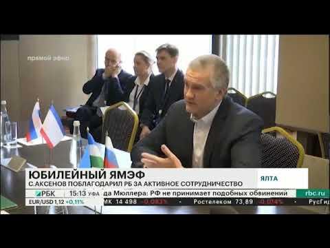 Взаимодействие между Башкортостаном и Крымом планируется усилить по всем направлениям