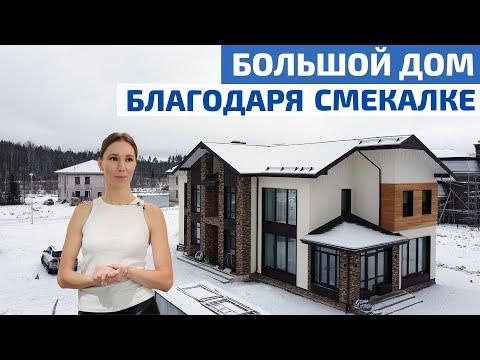 Дом из газобетона 300 м2 для большой семьи: на чем сэкономить при строительстве // FORUMHOUSE