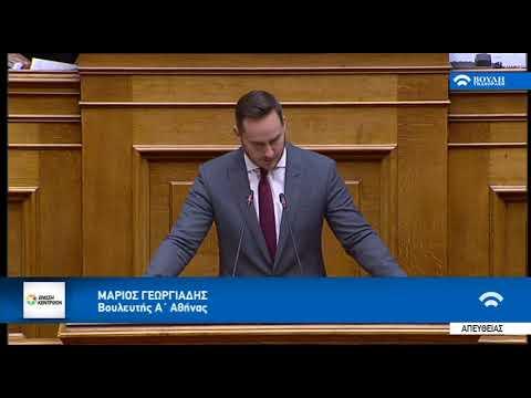 Μάριος Γεωργιάδης στην Ολομέλεια της Βουλής (15-11-2018)