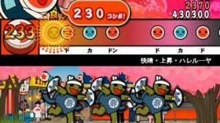 【太鼓の達人】 快晴・上昇・ハレルーヤ 歌詞・音源
