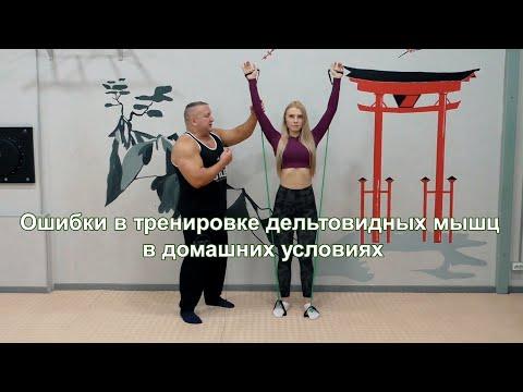 Домашние тренировки. Часть-6 Дельтовидные мышцы