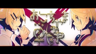 Kagamine rin e len-Children's War-Legendado