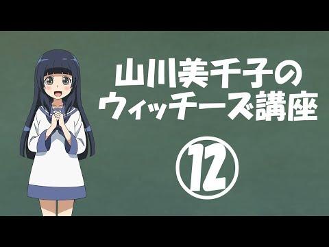「ストライクウィッチーズ 501部発進しますっ!」山川美千子のウィッチーズ講座⑫