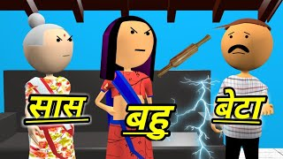 JOKE OF - SAAS BAHU AUR BETA ( सास , बहु और बेटा )- COMEDY TIME TOONS