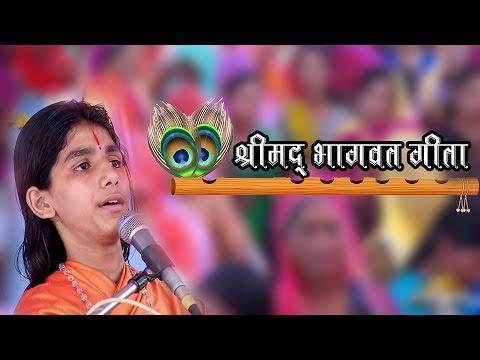 Bhagwat Katha(चौथा  दिन) Part-1 | बाल संत बांकेबिहारी जी | Guru Kripa Aashram,Nettaara Jodhpur