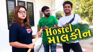 Hostel માલકીન 😂😁😃 || Dhaval domadiya