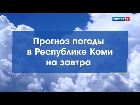 Прогноз погоды на 15.08.2021. Ухта, Сыктывкар, Воркута, Печора, Усинск, Сосногорск, Инта, Ижма и др.