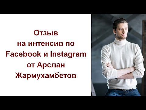Отзыв на интенсив по Facebook и Instagram от Арслан Жармухамбетов