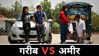 गरीब Vs अमीर | Aukaat | Waqt Sabka Badlta Hai | Don't Judge a Book By Its Cover | Robinhood Gujjar