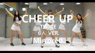 [거울모드] 트와이스 CHEER UP 6명 안무 커버 KPOP DANCE COVER MIRRORED