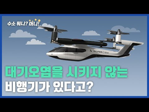 [수소뭐니?머니!]대기오염 안 시키는 비행기가 있다고?