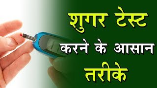 Diabetes and the blood glucose test By DPMI !